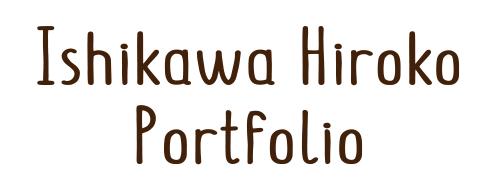 IshikawaHiroko Portfolio
