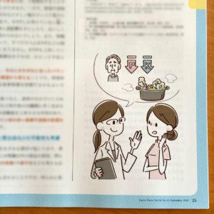 看護雑誌・エキスパートナース特集イラスト