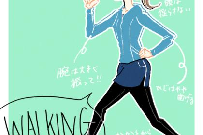 ウォーキングする女性イラスト